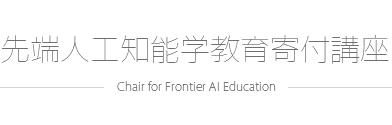 先端人工知能学教育寄付講座