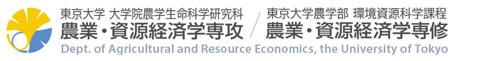 農業・資源経済学専攻