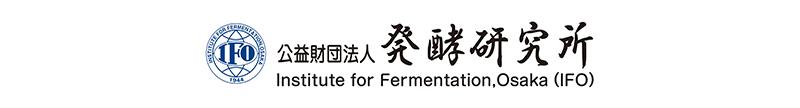 公益財団法人 発酵研究所