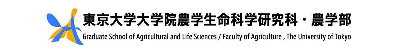 東京大学 農学生命科学研究科・農学部
