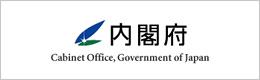 内閣府ホームページ