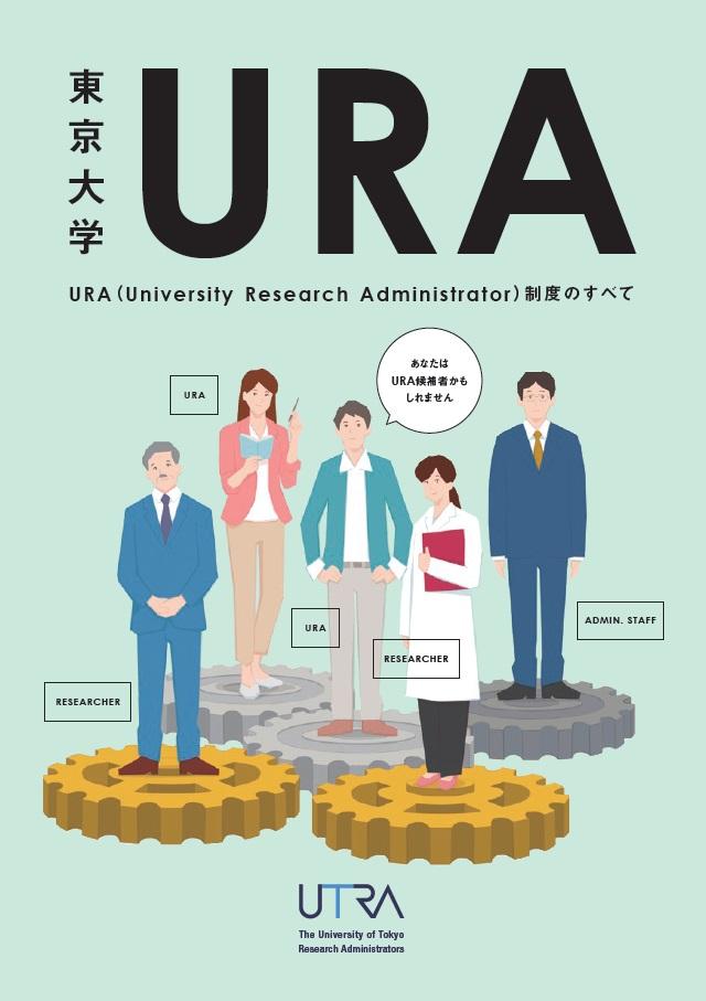 東京大学 URA制度を紹介するパンフレット